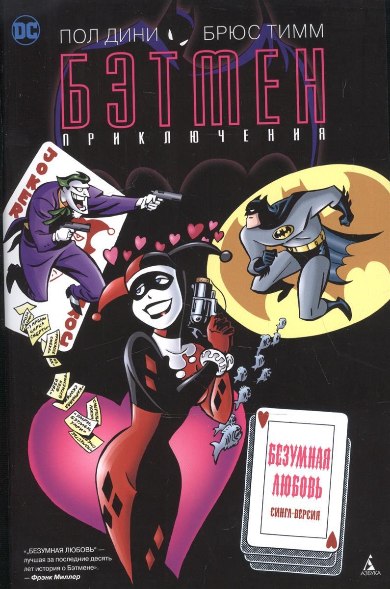 Дини П., Тимм Б. Бэтмен. Приключения. Безумная любовь дини п бэтмен detective comics э нигма детектив консультант