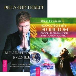Ричардсон Ш., Гиберт В. Искусство быть эгоистом. Моделирование будущего (+CD) (комплект из 2 книг + CD)