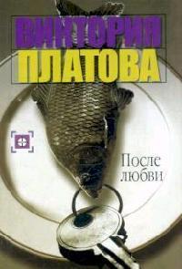 Платова П. После любви платова аудиокн платова анук mon amour 2cd