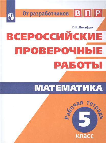 Математика. Рабочая тетрадь. 5 класс. Учебное пособие для общеобразовательных организаций