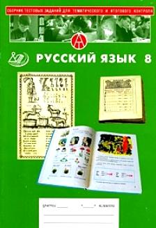 Сборник тестовых заданий Русский язык 8 кл. Основная школа