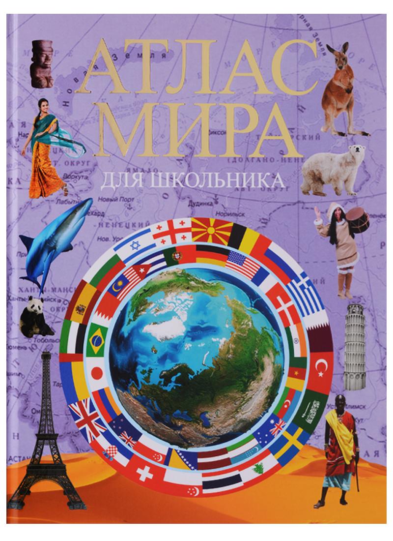 Решебник по географии 2018 года м.н.брилевский г.с.смоляков 10 класс