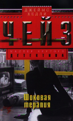 Чейз Дж. Шоковая терапия. Роман ISBN: 9785227070227 чейз дж репортер кейд роман