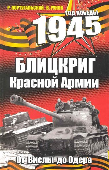 1945 Блицкриг Красной Армии