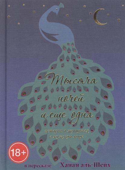 Ханан аль-Шейх Тысяча ночей и еще одна. Истории о женщинах в мужском мире а прециози тысяча и одна ночь синдбад мореход сказки