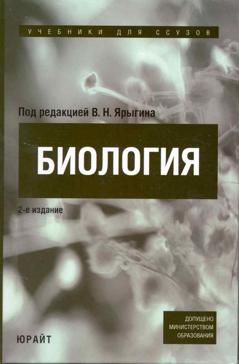 Ярыгин В. (ред). Биология Базовый курс xml базовый курс