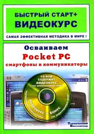 Осваиваем Pocket PC смартфоны и коммуникаторы