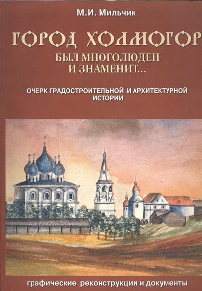 Город Холмогор был многолюден и знаменит…