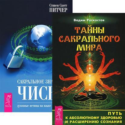 Тайны сакрального мира. Сакральное значение чисел (комплект из 2 книг) питчер стивен скотт сакральное значение чисел духовные истины на языке математики