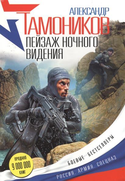 Тамоников А. Пейзаж ночного видения