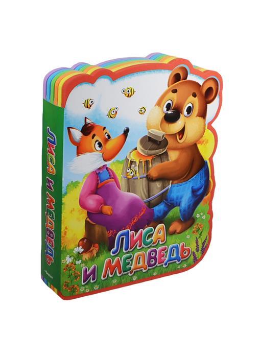 Шестакова И. (ред.) Лиса и медведь шестакова и ред колобок isbn 9785465026666