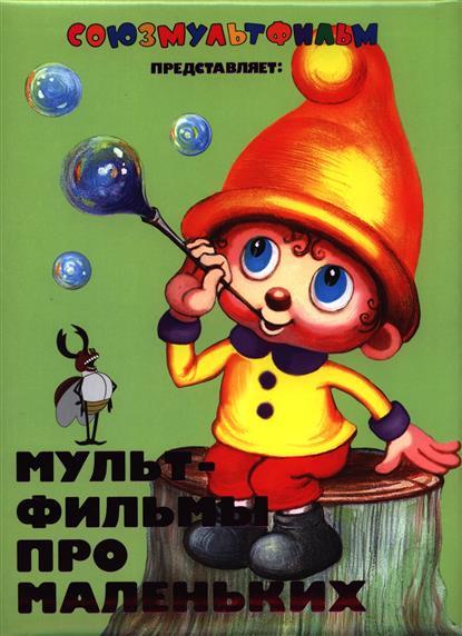 Гусарова Н. (ред.) Мультфильмы про маленьких гусарова н ред самые известные мультики