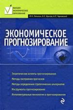 Экономическое прогнозирование Учеб. пос.
