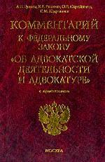 Комм. к ФЗ Об адвокатской деятельности и адвокатуре