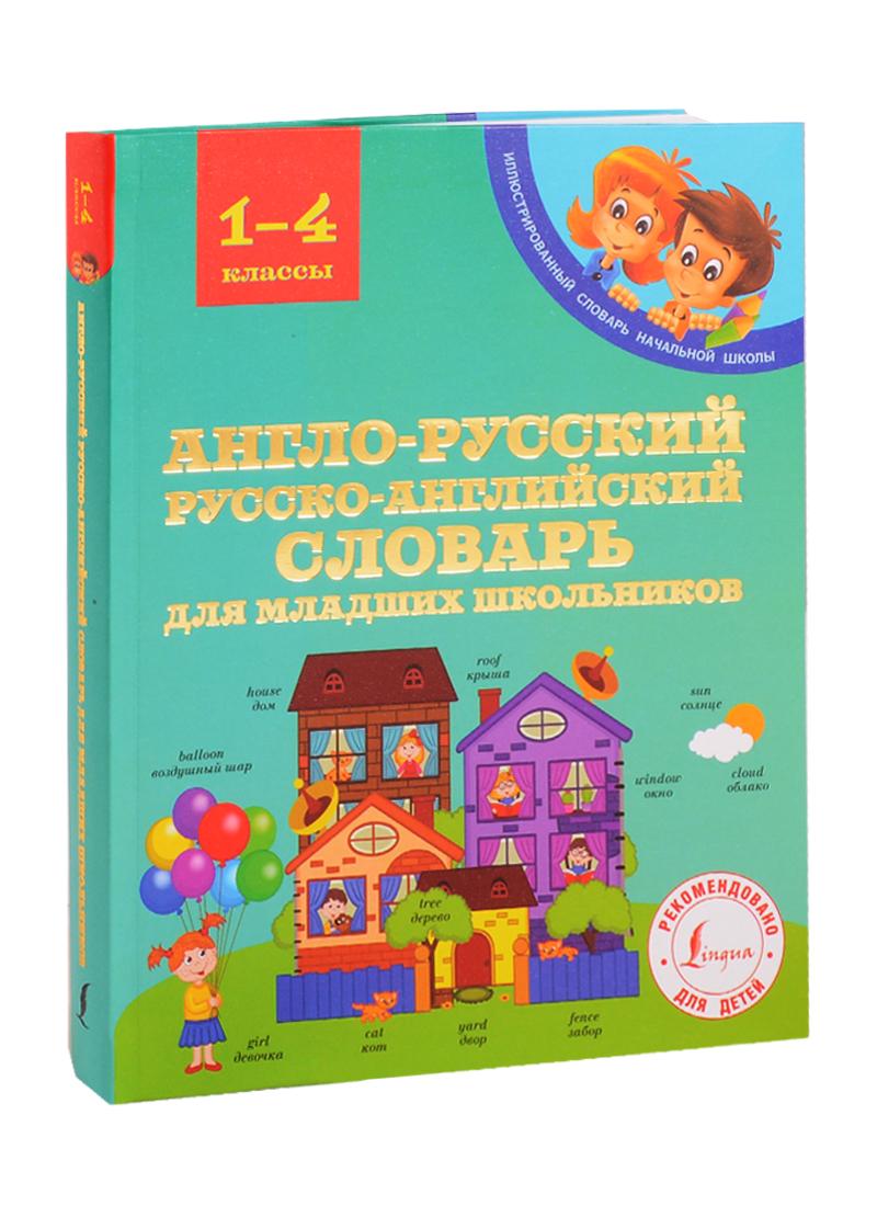 Англо-русский русско-английский словарь для младших школьников. 1-4 классы