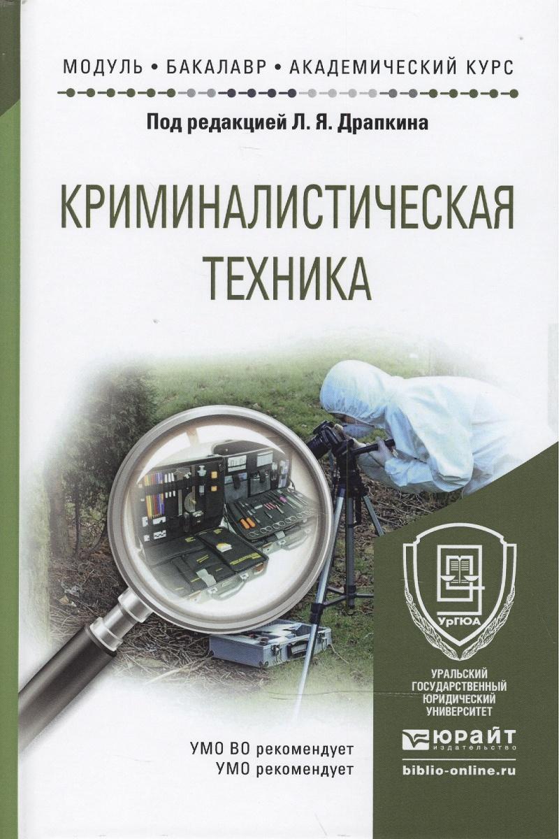 Криминалистическая техника: Учебное пособие для академического бакалавриата