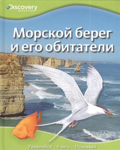 Морской берег и его обитатели