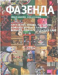 Шахова М., Даркова Ю. Фазенда шахова м даркова ю фазенда 3 фазенда в цвете
