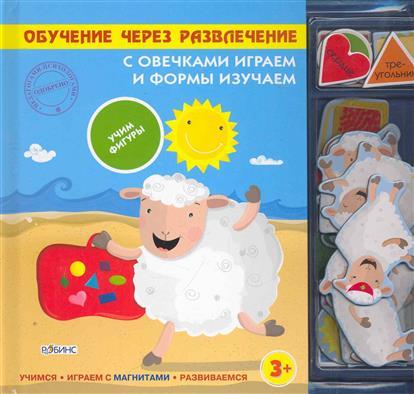 С овечками играем и формы изучаем