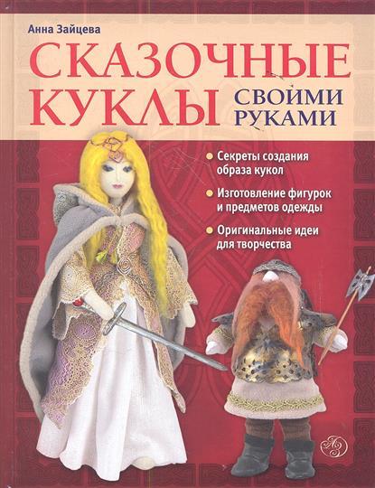 Зайцева А. Сказочные куклы своими руками
