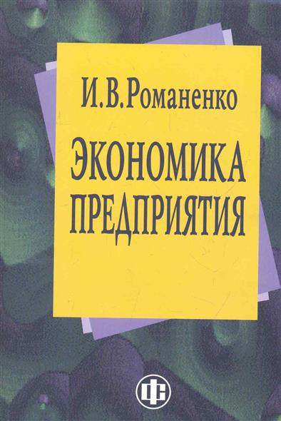 Романенко И.: Экономика предприятия