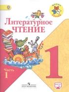 Литературное чтение. 1 класс. В 2-х частях. Учебник для общеобразовательных организаций (комплект из 2-х книг)