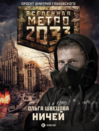 Швецова О. Метро 2033: Ничей буторин а швецова о мельников р метро 2033 новая опасность комплект из 3 книг