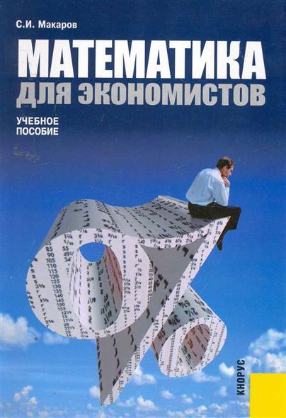 Макаров С. Математика для экономистов высшая математика для экономистов