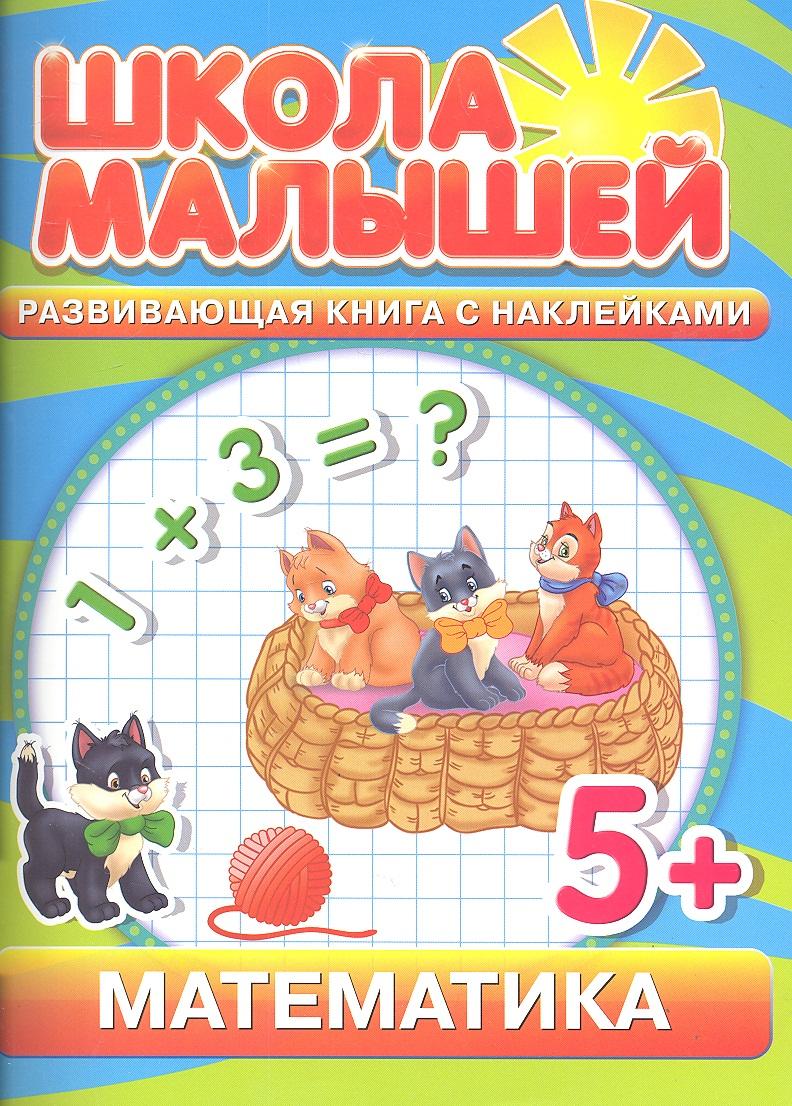 Разин С. Математика. Развивающая книга с наклейками для детей с 5-ти лет мужские часы bulova 96b310