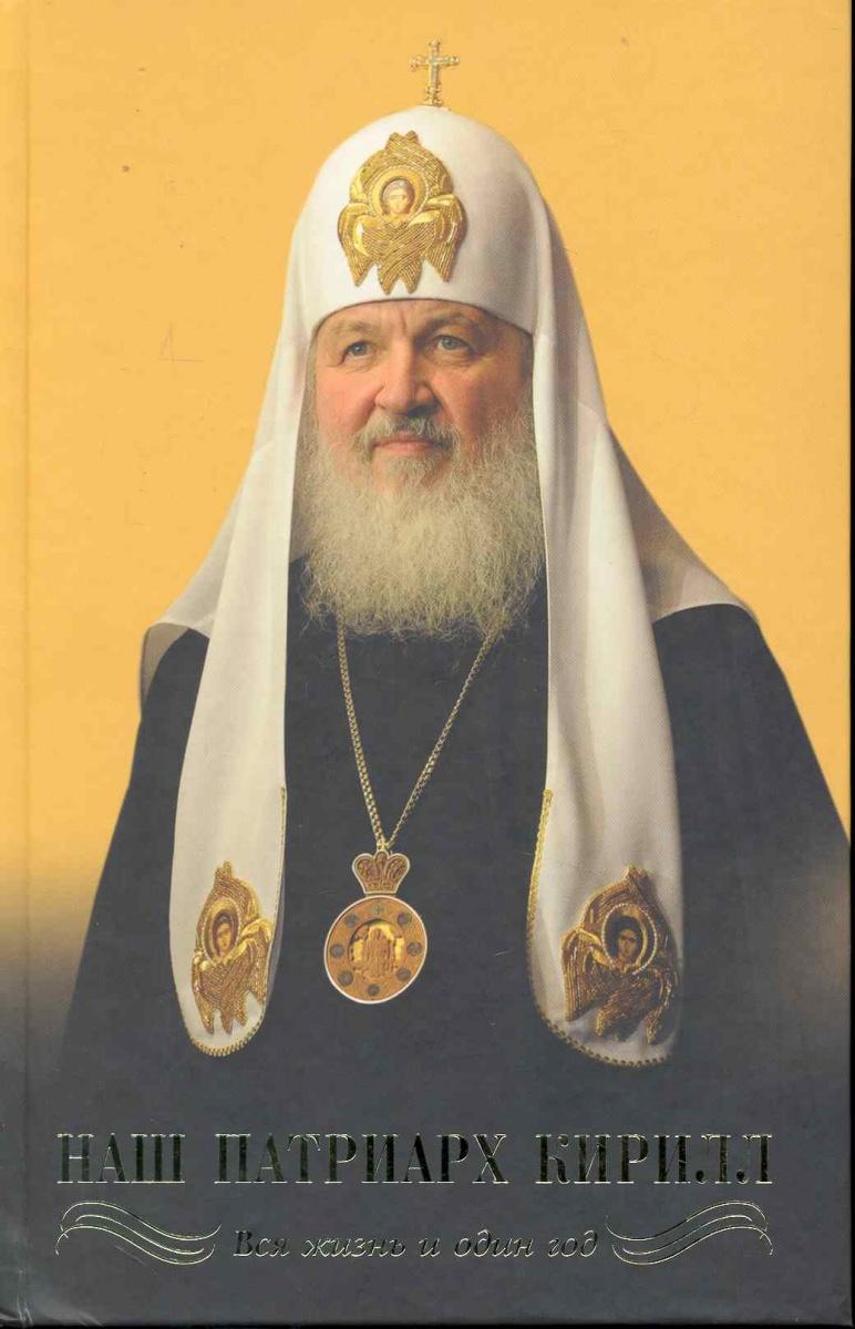 Никитин В. Наш Патриарх Кирилл Вся жизнь и один год