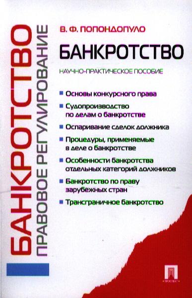 Попондопуло В. Банкротство. Правовое регулирование. Научно-практическое пособие