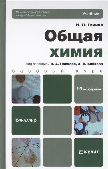 Общая химия. Учебник для бакалавров. 19-е издание, переработанное и дополненное