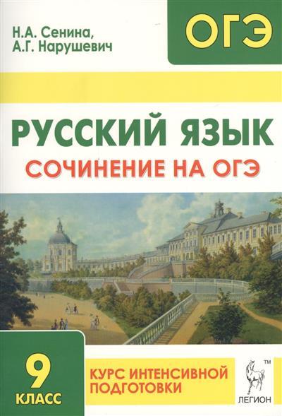 сочинение мой русский язык для 3 класса