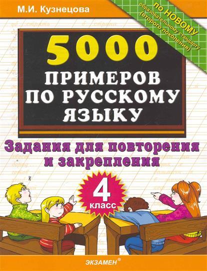 Кузнецова М.: 5000 примеров по рус. языку Задания для повторения... 4 кл