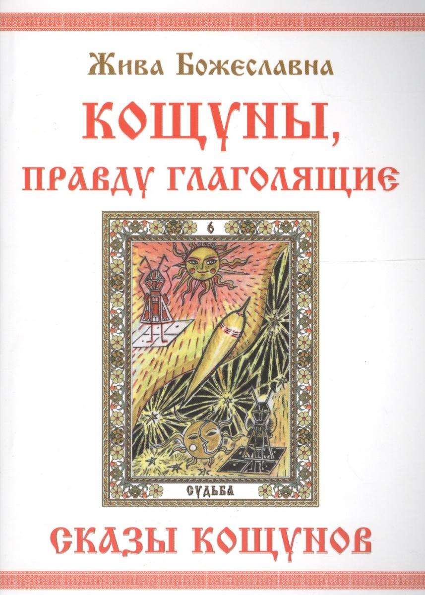Божеславна Ж. Кощуны, правду глаголящие. Сказы кощунов