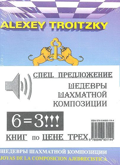 Шедевры шахматной композиции. Спец. предложение. (комплект из 6 книг)