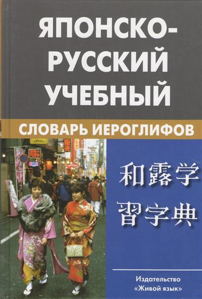 Фельдман-Конрад Н. Японско-русский учебный словарь иероглифов. Около 5 000 иероглифов