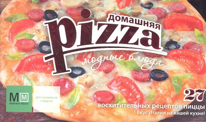 Ильиных Н. (сост.) Домашняя пицца ильиных н сост лучшие салаты