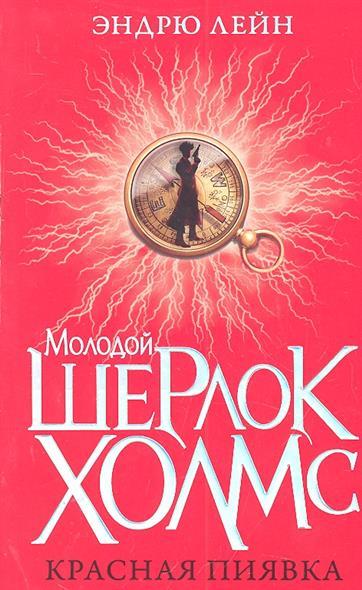 Молодой Шерлок Холмс Красная пиявка