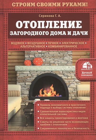 Серикова Г. Отопление загородного дома и дачи иванушкина а г модные полы для дома и дачи