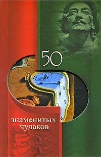 Скляренко В. и др. 50 знаменитых чудаков чехол для карточек авокадо дк2017 093