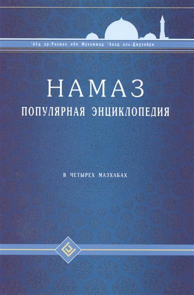 `Абд ар-Рахман ибн Мухаммад `Авад аль-Джузайри Намаз. Популярная энциклопедия. В четырех мазхабах