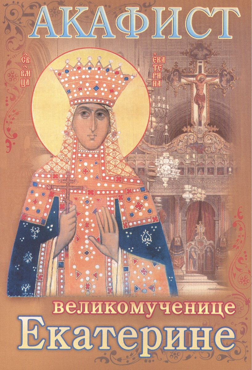 Акафист святой великомученице Екатерине каждый день шарики шоколадные каждый день 50г