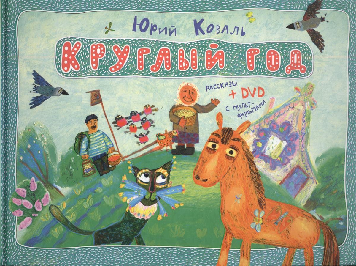 Коваль Ю. Круглый год: рассказы (+DVD с мультфильмами)