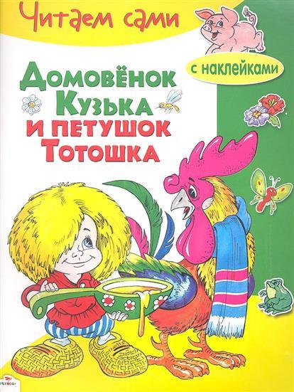 Домовенок Кузька и петушок Тотошка