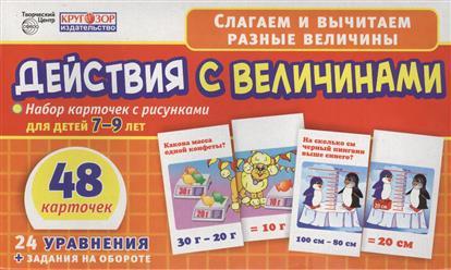 Действия с величинами. Набор карточек с рисунками для детей 7-9 лет. 48 карточек. 24 уравнения + задания на обороте