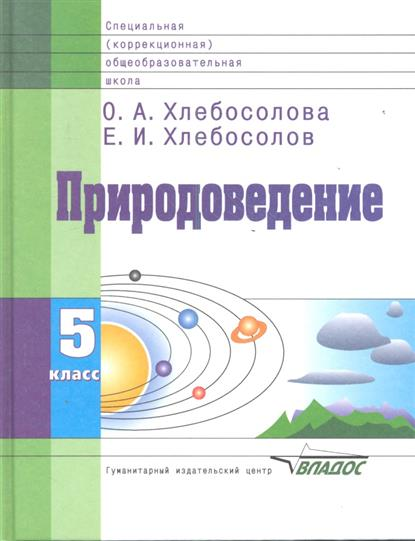 Природоведение. Учебник для 5 класса специальных (коррекционных) образовательных школ VIII вида