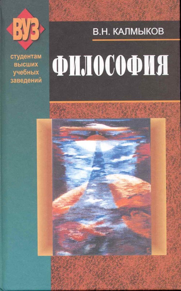 Философия Учеб. пос.