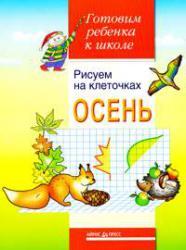 Вильшанская А. Рисуем по клеточкам Осень