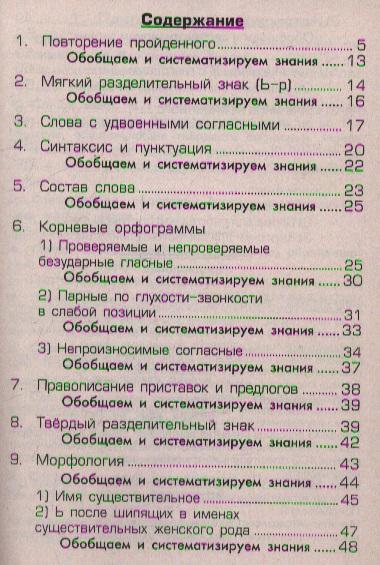 шклярова русский язык 4 класс сборник упражнений гдз